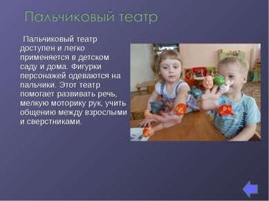 Пальчиковый театр доступен и легко применяется в детском саду и дома. Фигурки...