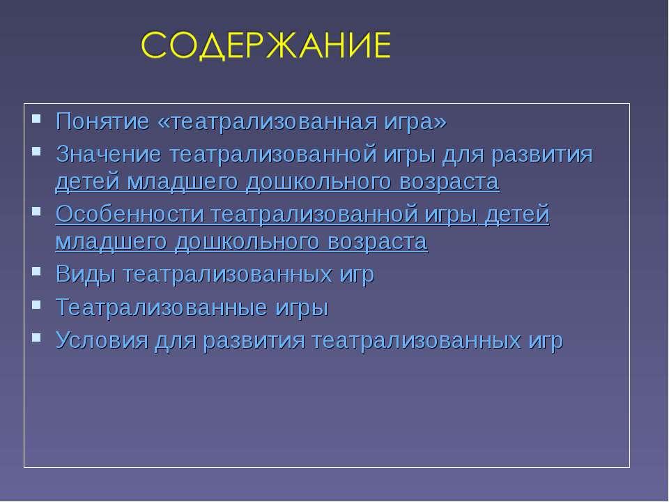 Понятие «театрализованная игра» Значение театрализованной игры для развития д...
