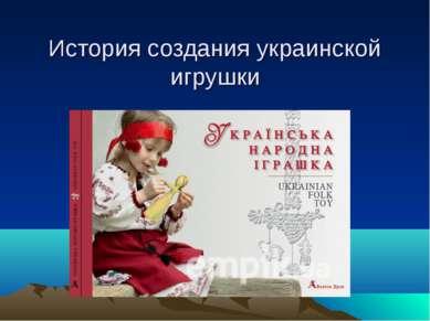 История создания украинской игрушки