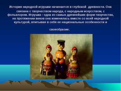 История народной игрушки начинается в глубокой древности. Она связана с творч...