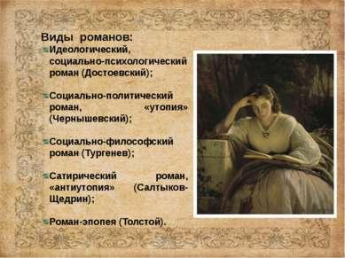 Виды романов: Идеологический, социально-психологический роман (Достоевский); ...