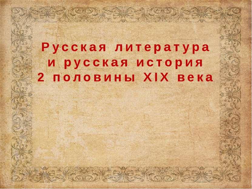 Русская литература и русская история 2 половины XIX века