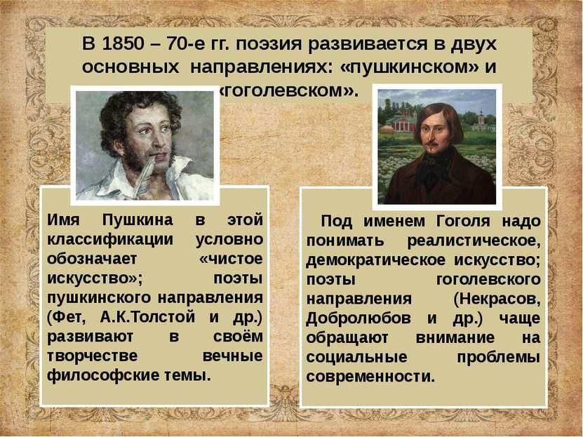 В 1850 – 70-е гг. поэзия развивается в двух основных направлениях: «пушкинско...