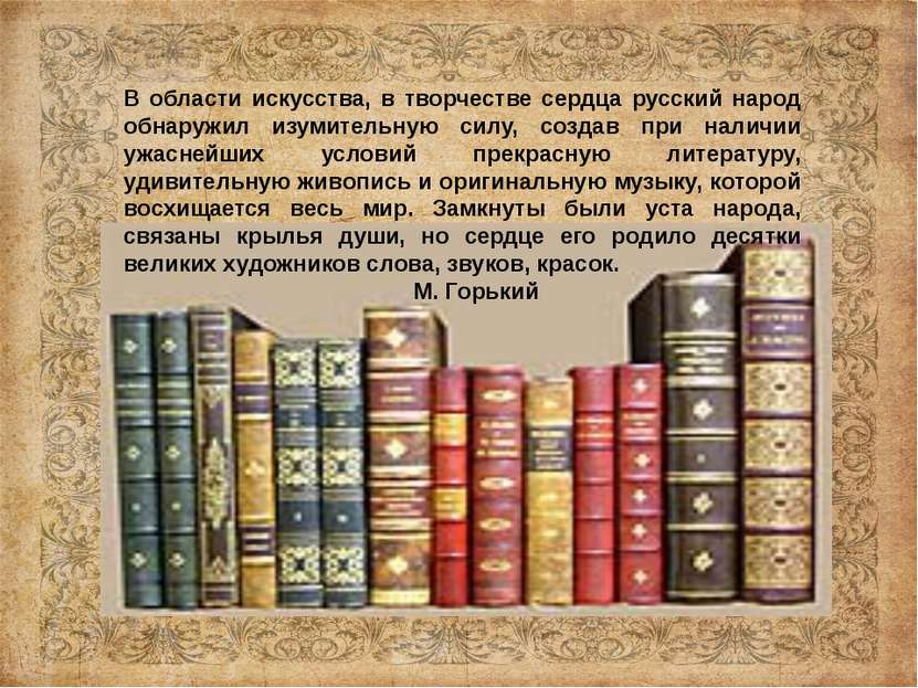 В области искусства, в творчестве сердца русский народ обнаружил изумительную...