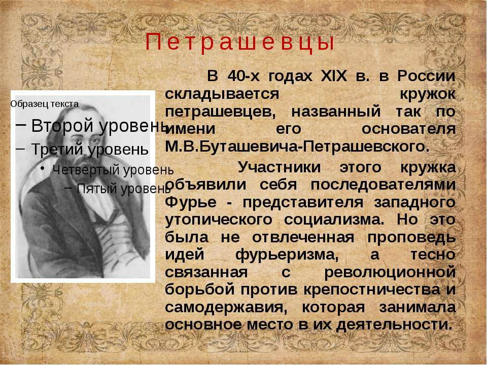 В 40-х годах XIX в. в России складывается кружок петрашевцев, названный так п...