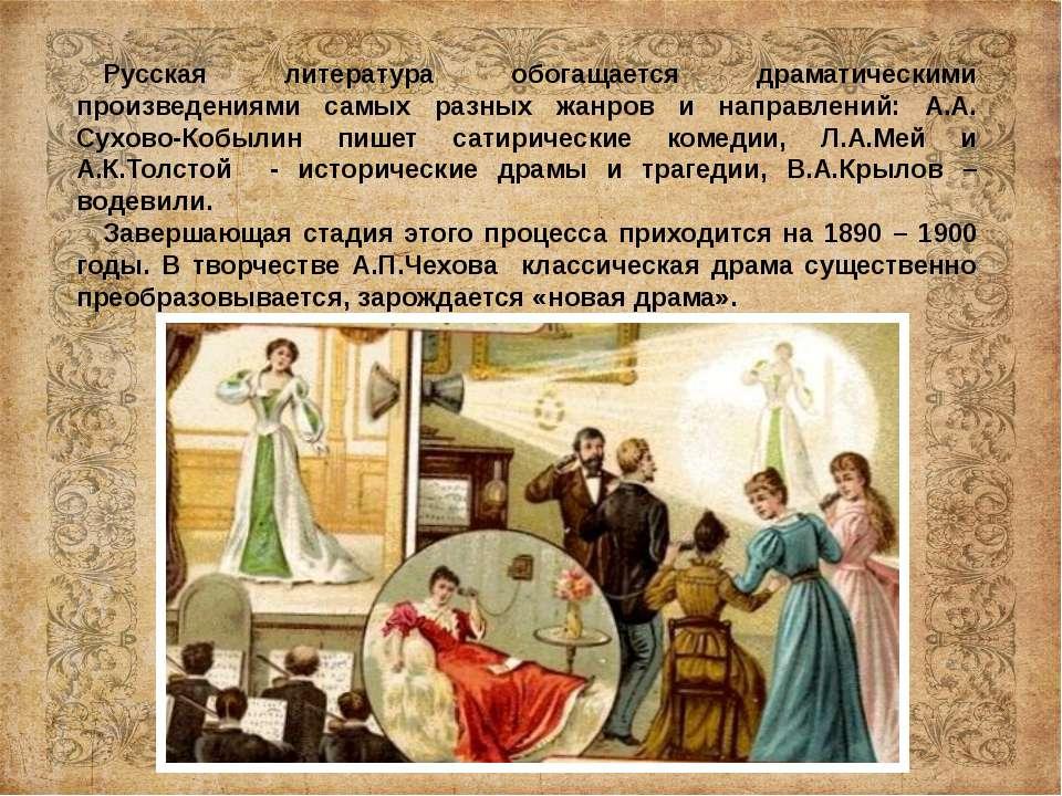 Русская литература обогащается драматическими произведениями самых разных жан...