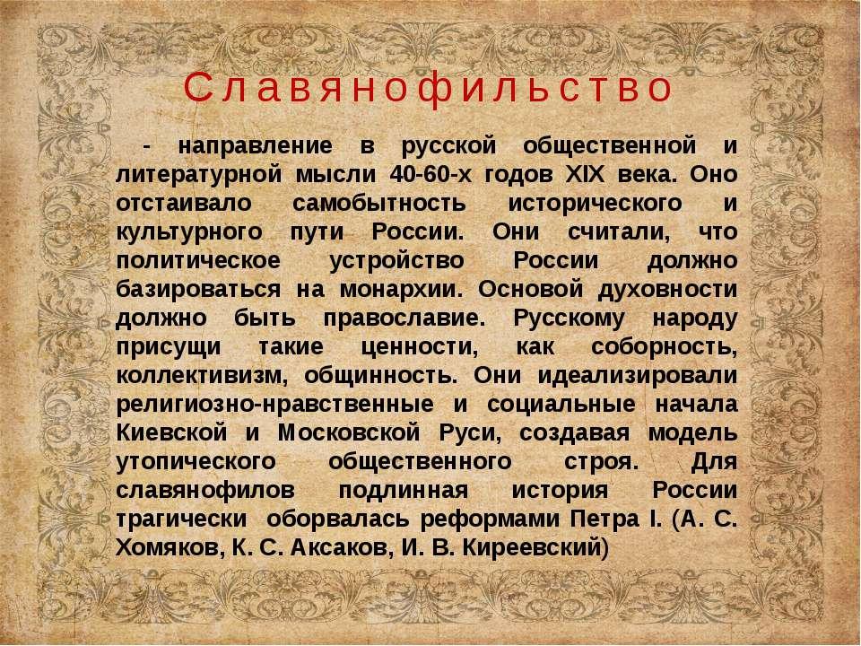 - направление в русской общественной и литературной мысли 40-60-x годов XIX в...