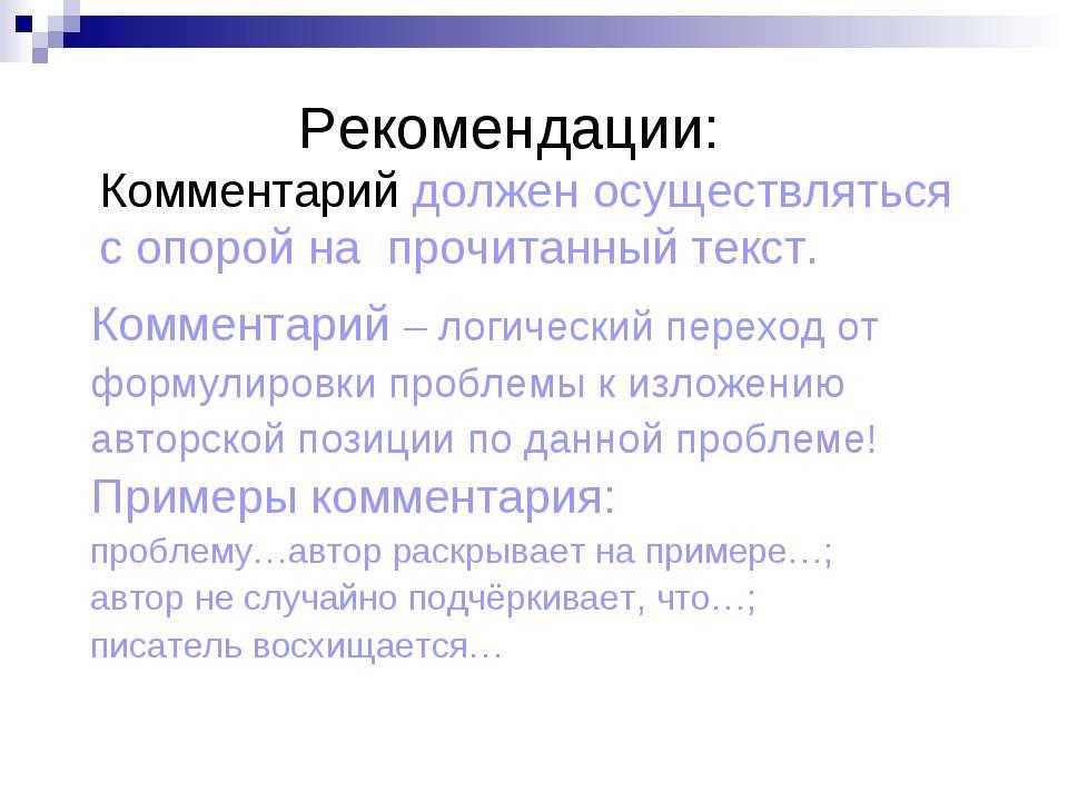 Рекомендации: Комментарий должен осуществляться с опорой на прочитанный текст...