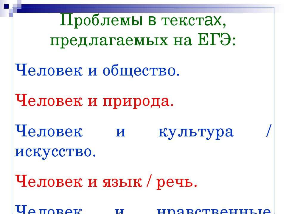 Проблемы в текстах, предлагаемых на ЕГЭ: Человек и общество. Человек и природ...