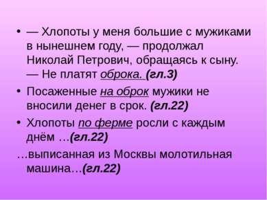 — Хлопоты у меня большие с мужиками в нынешнем году, — продолжал Николай Петр...