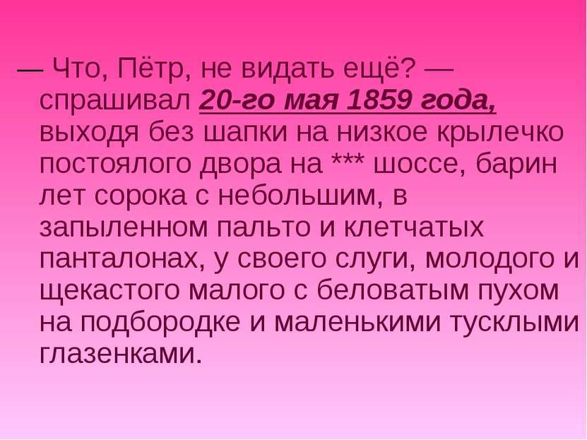 —Что, Пётр, не видать ещё? — спрашивал 20-го мая 1859 года, выходя без шапки...