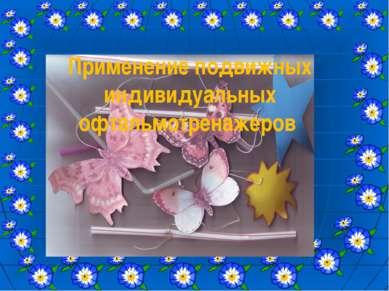 Применение подвижных индивидуальных офтальмотренажеров