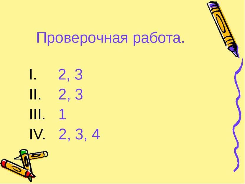 Проверочная работа. I. 2, 3 II. 2, 3 III. 1 IV. 2, 3, 4