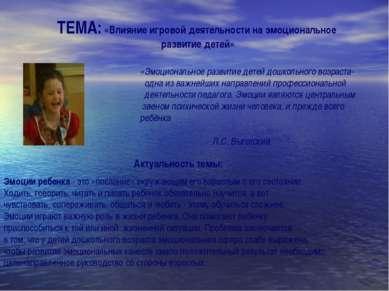 ТЕМА: «Влияние игровой деятельности на эмоциональное развитие детей» «Эмоцион...