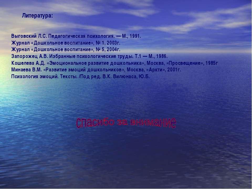 Литература: Выговский Л.С. Педагогическая психология. — М., 1991. Журнал «Дош...