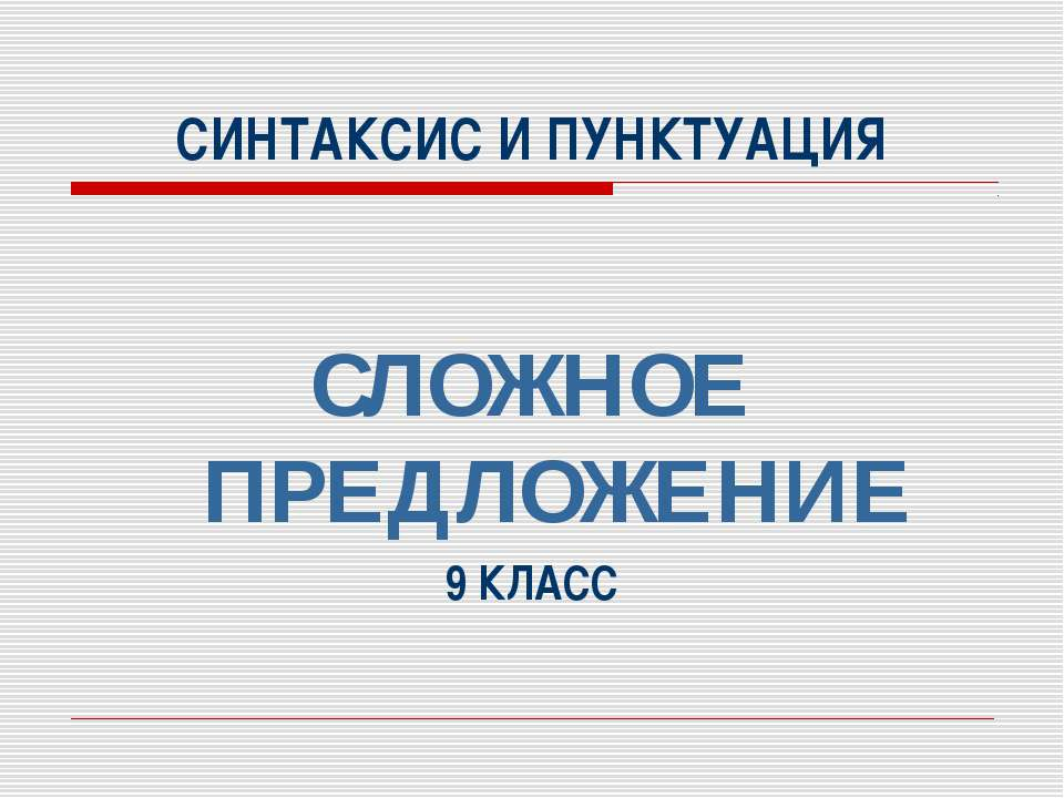 СИНТАКСИС И ПУНКТУАЦИЯ СЛОЖНОЕ ПРЕДЛОЖЕНИЕ 9 КЛАСС