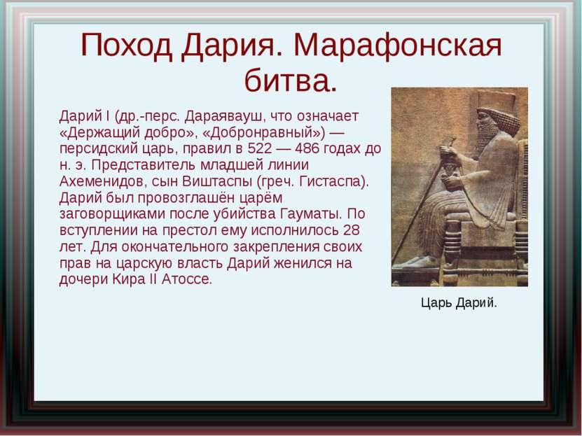 Поход Дария. Марафонская битва. Царь Дарий. Дарий I (др.-перс. Дараявауш, что...