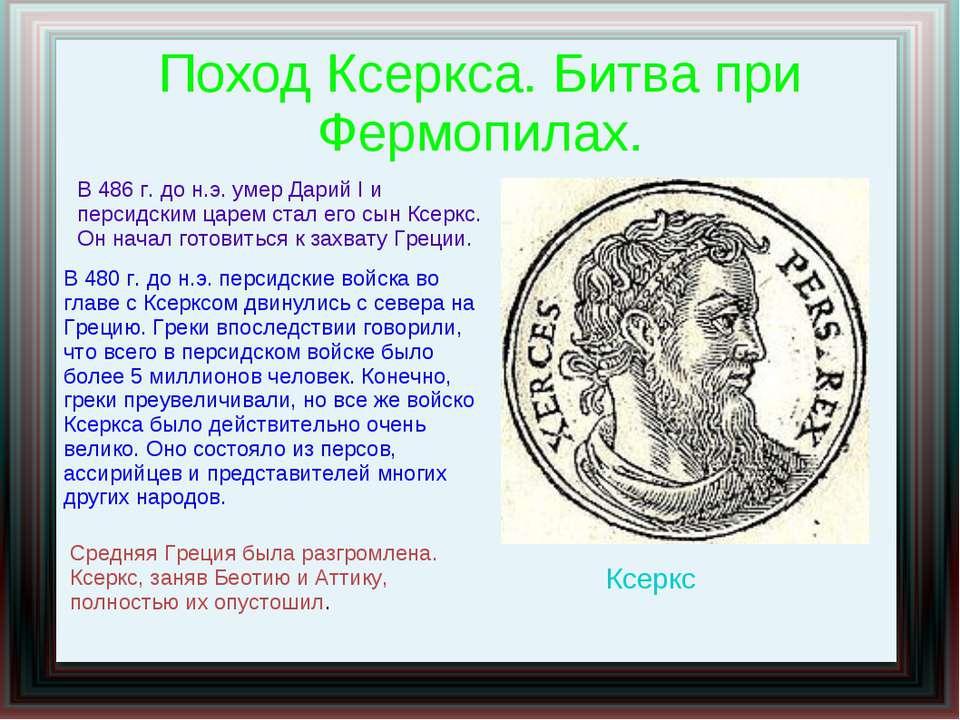 Поход Ксеркса. Битва при Фермопилах. Ксеркс В 486 г. до н.э. умер Дарий I и п...