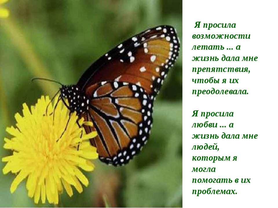 Я просила возможности летать ... а жизнь дала мне препятствия, чтобы я их пре...