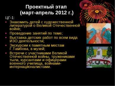 Проектный этап (март-апрель 2012 г.) ЦГ-1: Знакомить детей с художественной л...