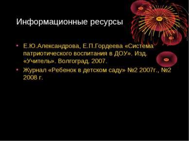 Информационные ресурсы Е.Ю.Александрова, Е.П.Гордеева «Система патриотическог...