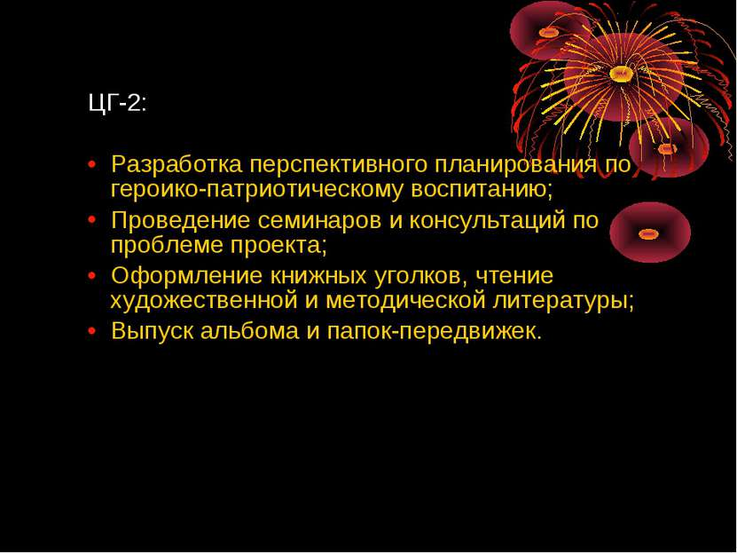 ЦГ-2: Разработка перспективного планирования по героико-патриотическому воспи...