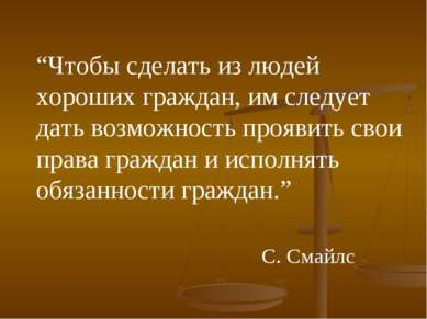 """""""Чтобы сделать из людей хороших граждан, им следует дать возможность проявить..."""