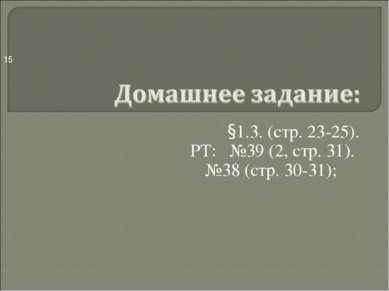 §1.3. (стр. 23-25). РТ: №39 (2, стр. 31). №38 (стр. 30-31); *