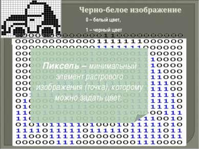 * 0 – белый цвет, 1 – черный цвет Пиксель – минимальный элемент растрового из...