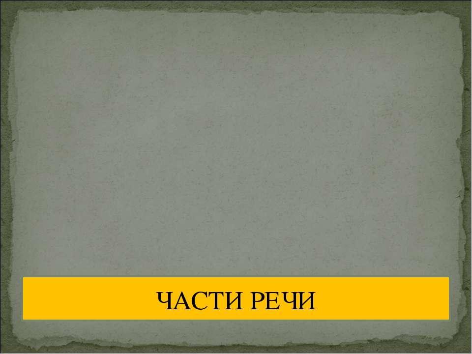 ЧАСТИ РЕЧИ