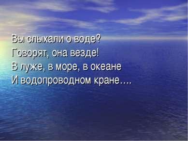 Вы слыхали о воде? Говорят, она везде! В луже, в море, в океане И водопроводн...