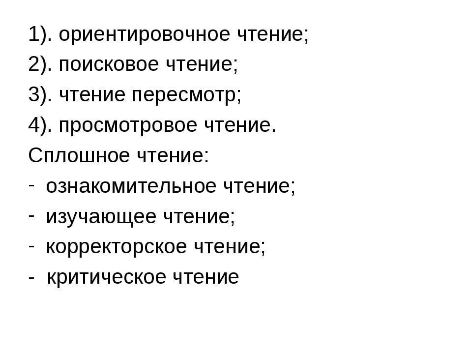 1). ориентировочное чтение; 2). поисковое чтение; 3). чтение пересмотр; 4). п...
