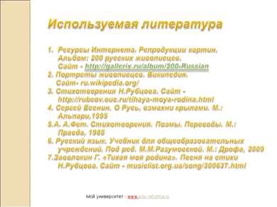 Мой университет - www.edu-reforma.ru
