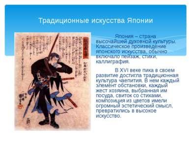 Традиционные искусства Японии Япония – страна высочайшей духовной культуры. К...