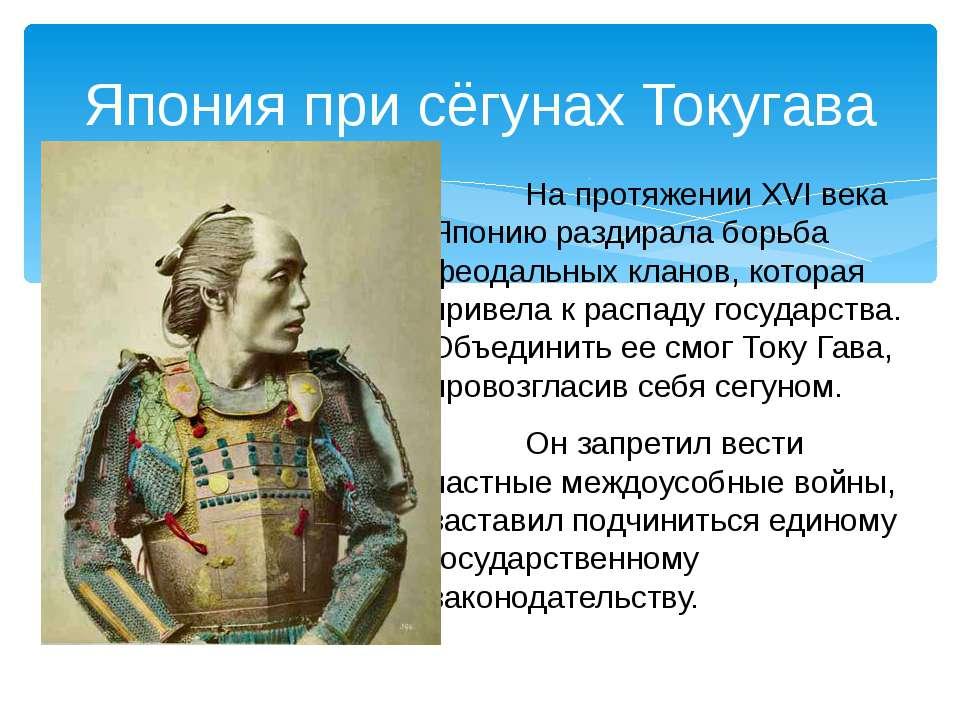 Япония при сёгунах Токугава На протяжении XVI века Японию раздирала борьба фе...