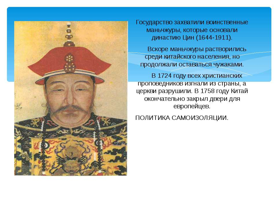 Государство захватили воинственные маньчжуры, которые основали династию Цин (...
