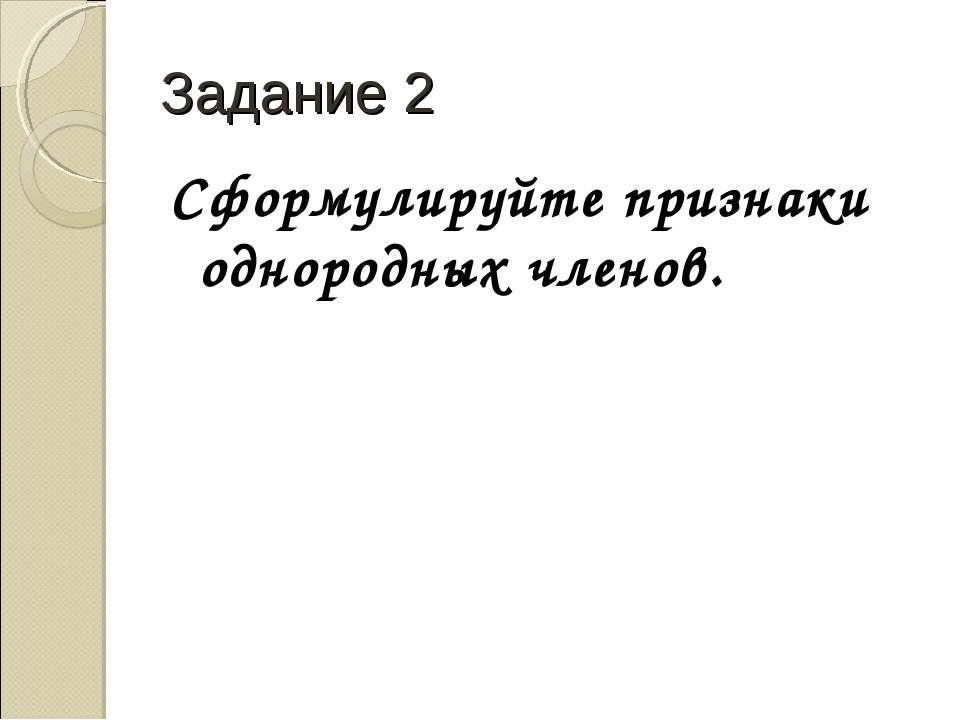 Задание 2 Сформулируйте признаки однородных членов.