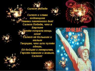 Салют Победе Салют и слава годовщине Навеки памятного дня! Салют Победе, что ...