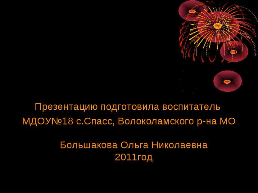 Презентацию подготовила воспитатель МДОУ№18 с.Спасс, Волоколамского р-на МО Б...