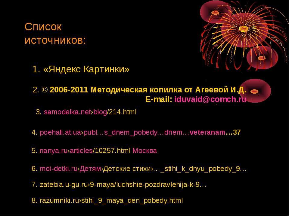 Список источников: 1. «Яндекс Картинки» 2. © 2006-2011 Методическая копилка о...