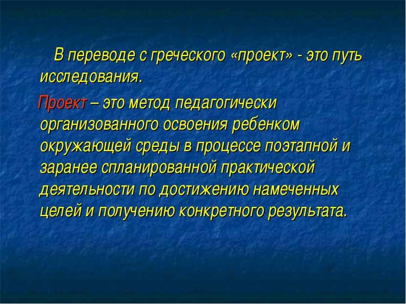 В переводе с греческого «проект» - это путь исследования. Проект – это метод ...