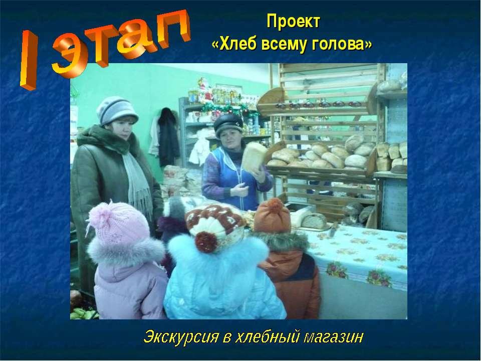 Проект «Хлеб всему голова»