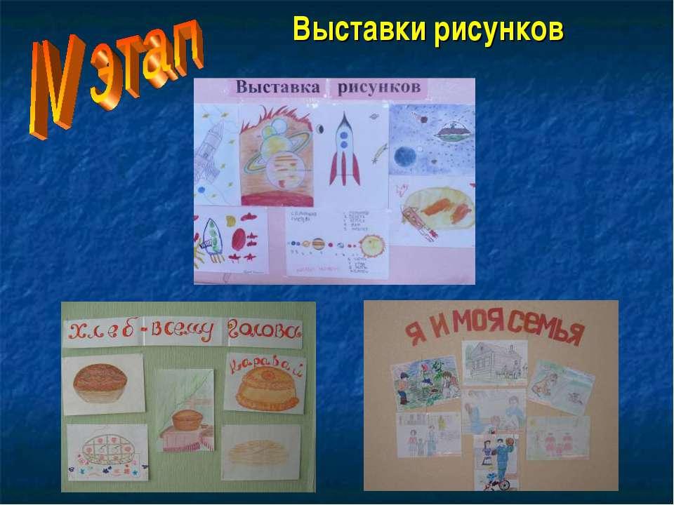 Выставки рисунков