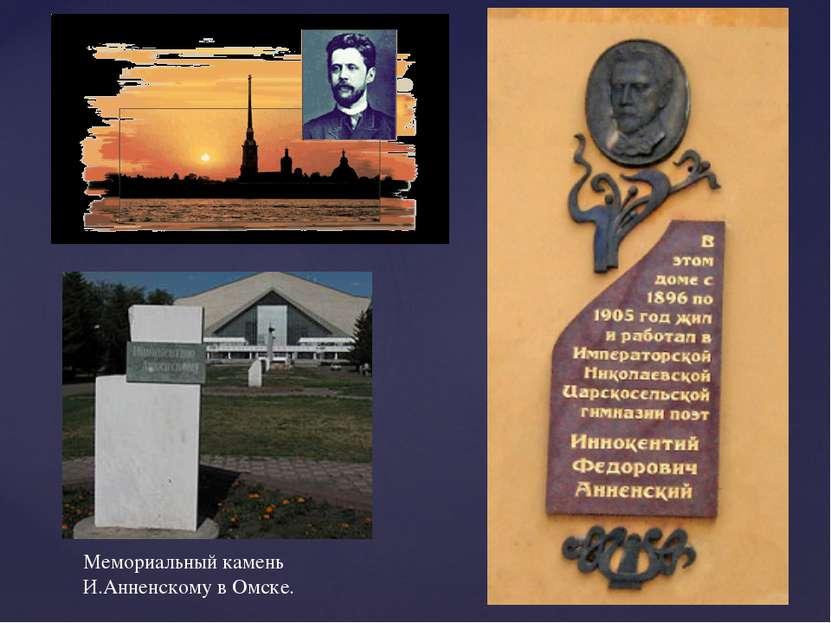 Мемориальный камень И.Анненскому в Омске.