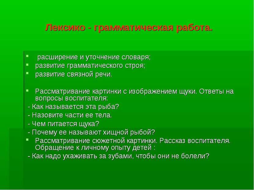 Лексико - грамматическая работа. расширение и уточнение словаря; развитие гра...