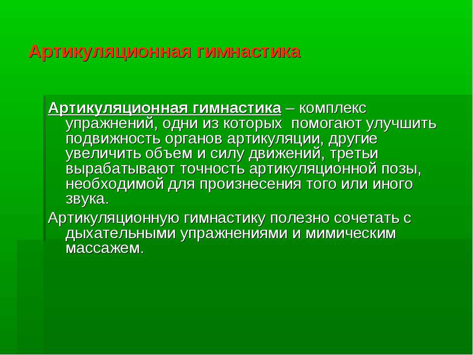 Артикуляционная гимнастика Артикуляционная гимнастика – комплекс упражнений, ...
