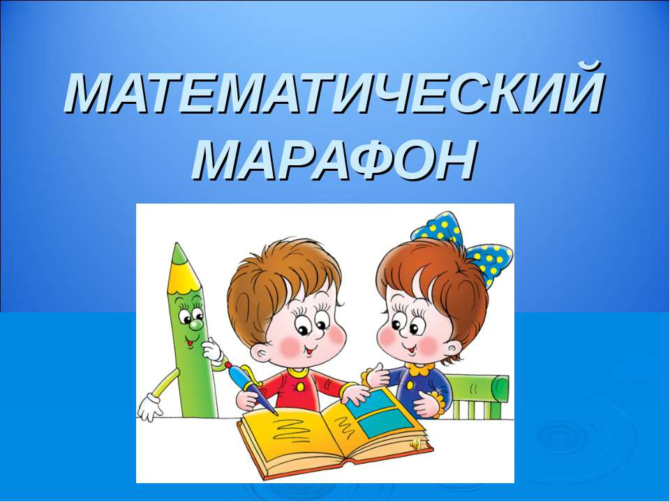МАТЕМАТИЧЕСКИЙ МАРАФОН