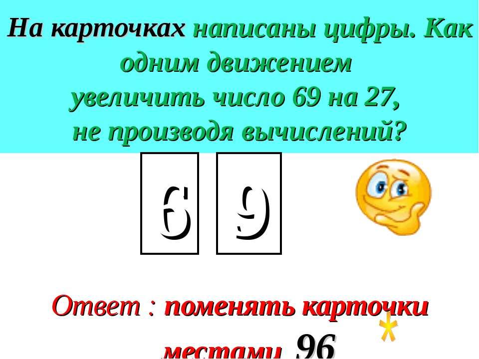 На карточках написаны цифры. Как одним движением увеличить число 69 на 27, не...