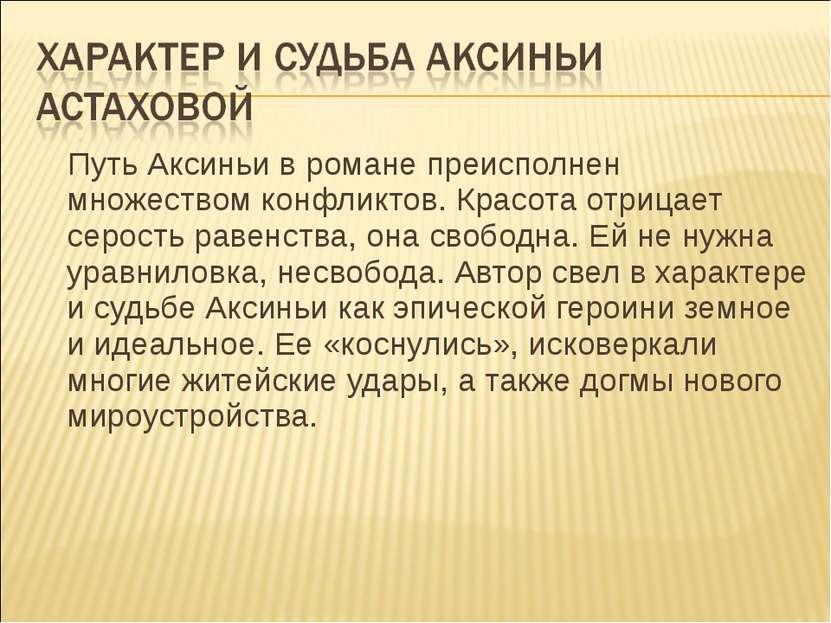 категории аксинья значение имени характер и судьба городе Нижегородской