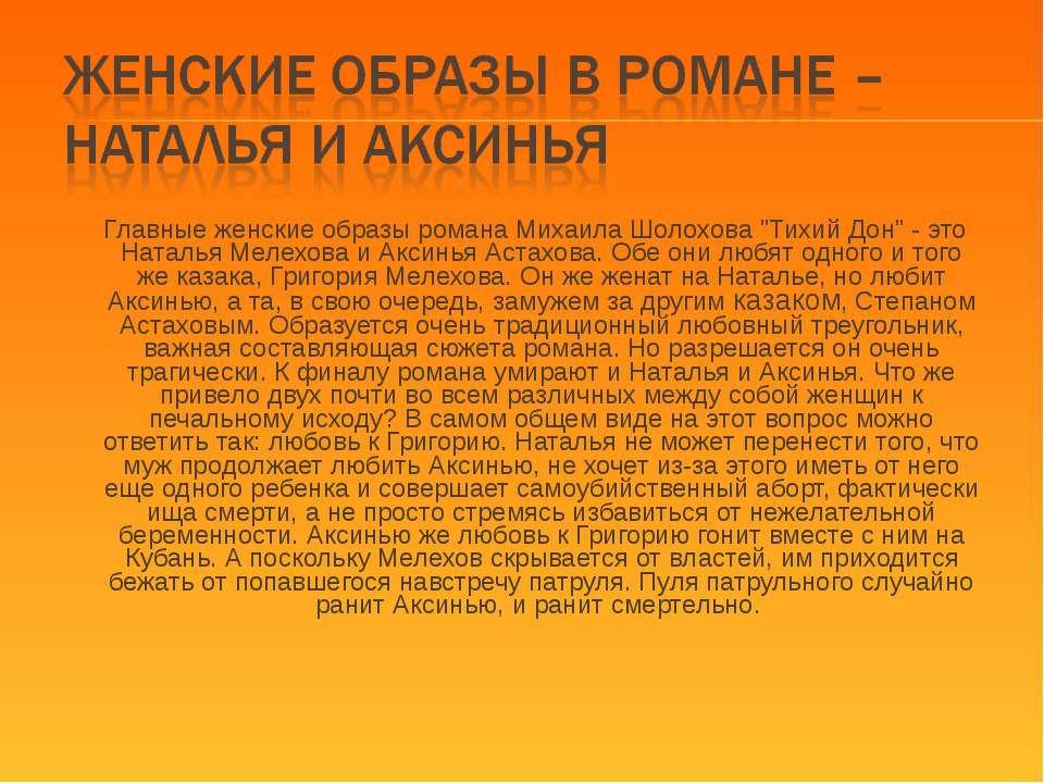 """Главные женские образы романа Михаила Шолохова """"Тихий Дон"""" - это Наталья Меле..."""